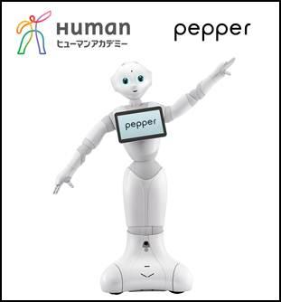 https://www.athuman.com/news/upload_images/HA_20150518_pepper%E7%94%BB%E5%83%8F.jpg