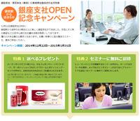 https://www.athuman.com/news/assets_c/2014/12/HR_20141212_GinzaOpen-thumb-200xauto-724-thumb-200x173-725.jpg